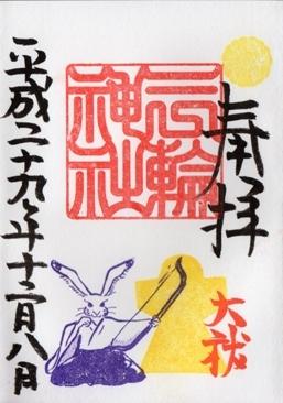 大須三輪神社 御朱印 大祓.jpg