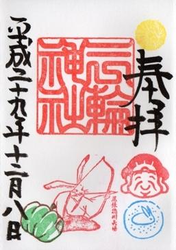 大須三輪神社 御朱印 大黒祭 12月.jpg