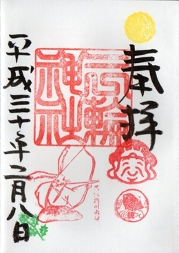 大須三輪神社 御朱印 大黒祭 2018年2月.jpg