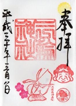 大須三輪神社 御朱印 大黒祭 2018年3月.jpg
