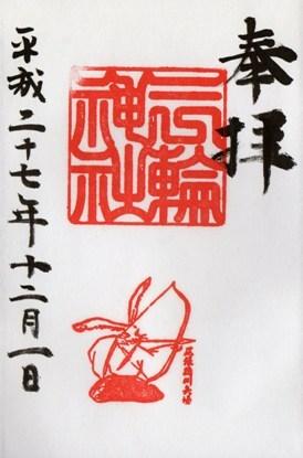 大須三輪神社 御朱印 新印01.jpg