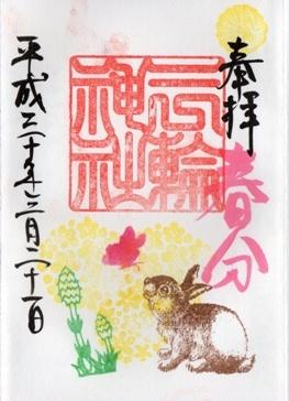 大須三輪神社 御朱印 春の日 春分の日.jpg