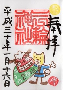 大須三輪神社 御朱印 獅子舞.jpg