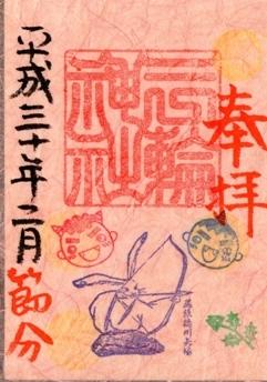 大須三輪神社 御朱印 節分 小原和紙.jpg