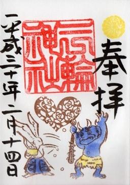 大須三輪神社 御朱印 節分 青鬼.jpg