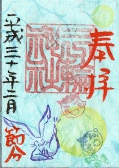 大須三輪神社 御朱印 節分(2日) 小原和紙.jpg