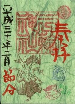 大須三輪神社 御朱印 節分(3日) 小原和紙.jpg