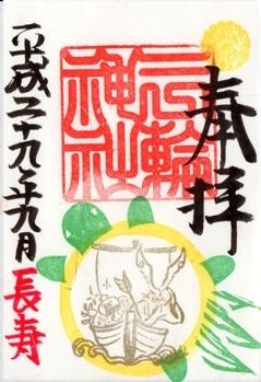 大須三輪神社 御朱印 長寿.jpg