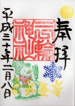 大須三輪神社 御朱印 雪を喜ぶうさぎ達.jpg
