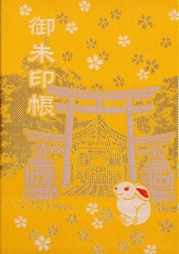 大須三輪神社 御朱印帳 黄色 表.jpg