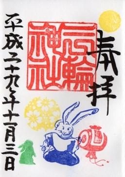 大須三輪神社 文化の日御朱印 2017.jpg