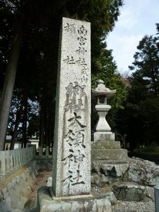 大領神社01.JPG