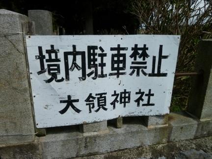 大領神社03.JPG
