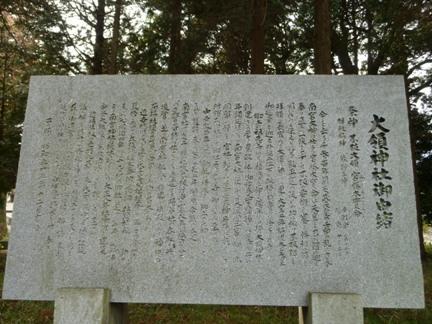 大領神社12.JPG