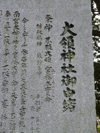 大領神社13.JPG