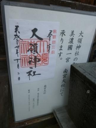 大領神社14.JPG