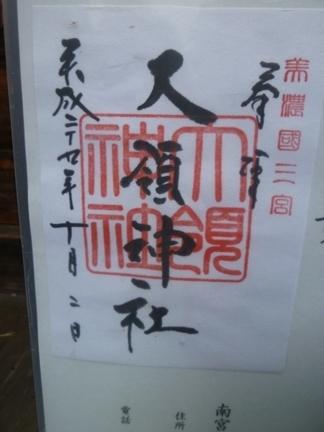 大領神社15.JPG