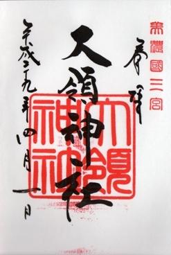 大領神社 御朱印.jpg