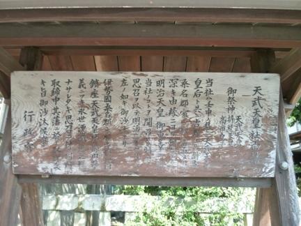 天武天皇社01.JPG