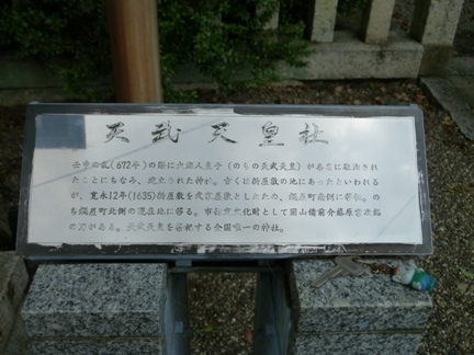 天武天皇社20.JPG