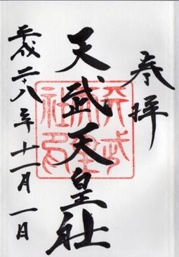 天武天皇社 御朱印.jpg