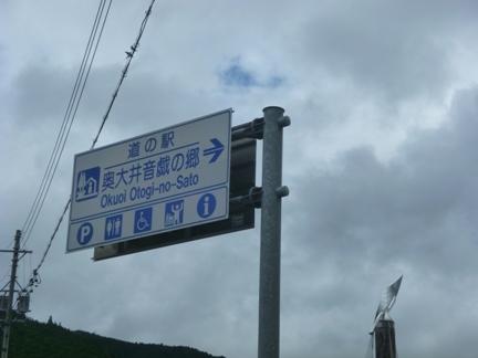 奥大井音戯の郷24.JPG