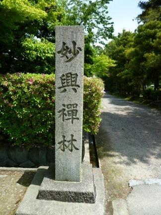 妙興寺02.JPG
