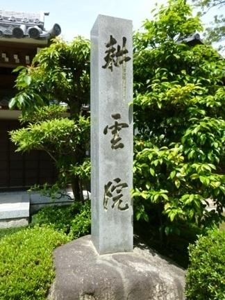妙興寺04.JPG