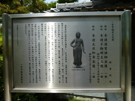 妙興寺06.JPG