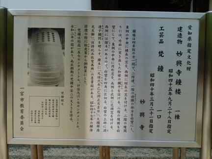妙興寺09.JPG