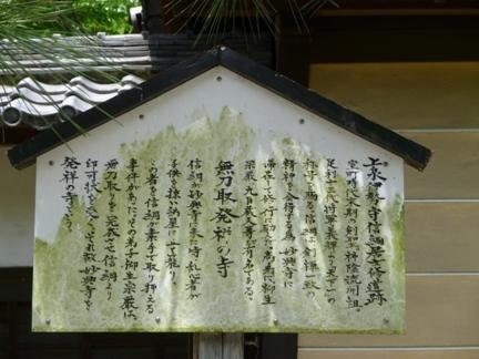 妙興寺14.JPG