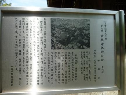 妙興寺28.JPG