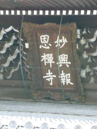 妙興寺32.JPG