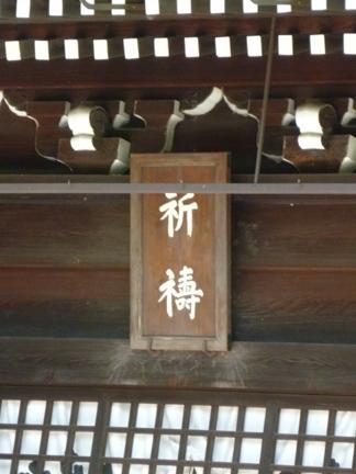 妙興寺33.JPG