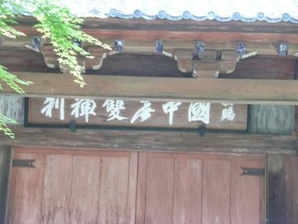 妙興寺36.JPG