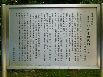妙興寺37.JPG
