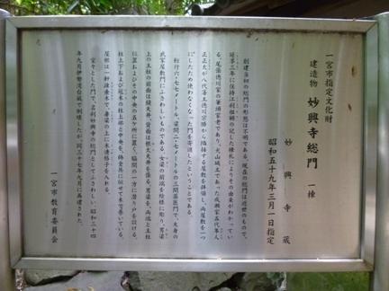 妙興寺38.JPG