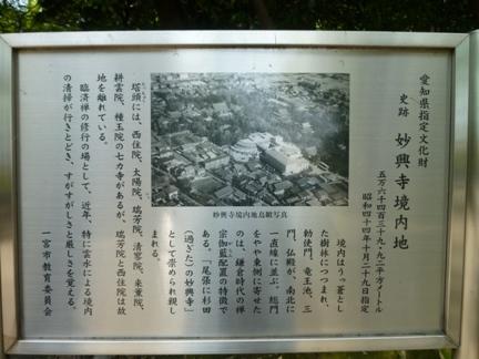 妙興寺42.JPG