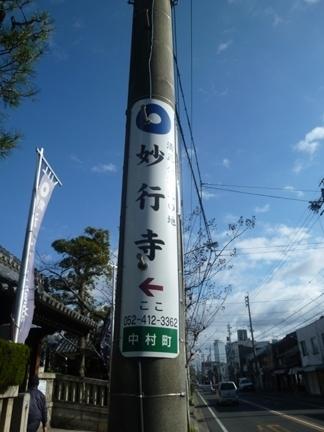 妙行寺01.JPG
