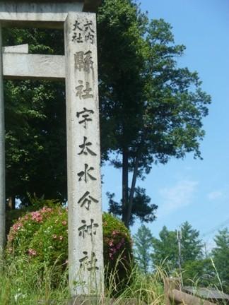 宇太水分神社 下社14.JPG