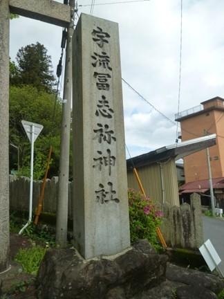宇流冨志彌神社32.JPG
