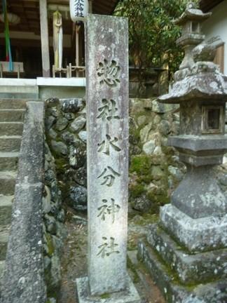宇陀総社水分神社16.JPG