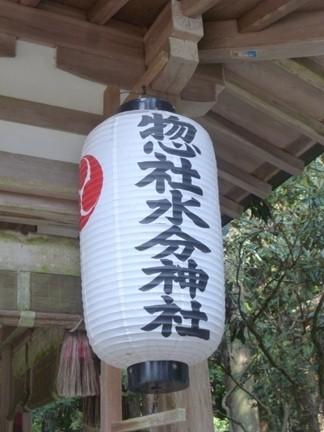 宇陀総社水分神社17.JPG