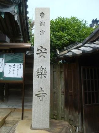 安楽寺03.JPG