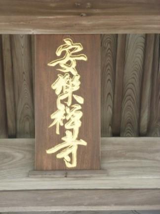 安楽寺05.JPG