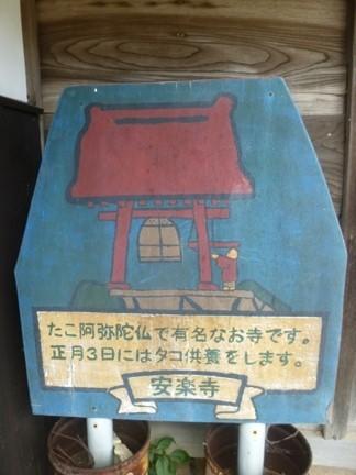 安楽寺07.JPG