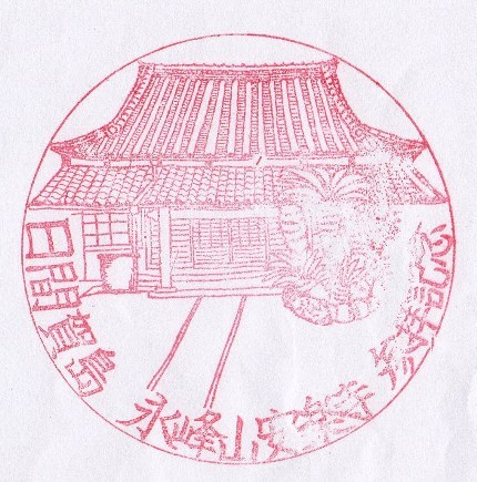 安楽寺 スタンプ 本堂.jpg