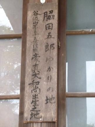 宝延寺10.JPG