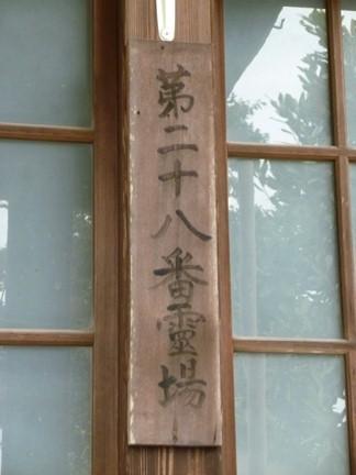 宝延寺11.JPG