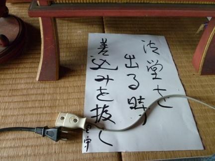 宝延寺15.JPG